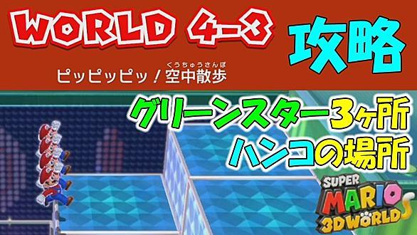 攻略 スーパー ワールド マリオ フューリー 【マリオ3Dワールド】フューリーワールド攻略 新要素【Switch】 ゲームエイト