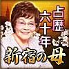 占歴60年【新宿の母】あなたへの手紙占い