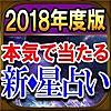 占い2018年度版【最新星占い】占い師 咲良