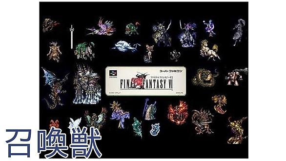 ミニ スーパーファミコン Ff6 攻略