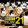 New Best Now 21 Brass Band