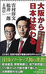 知事 ブログ 吉村