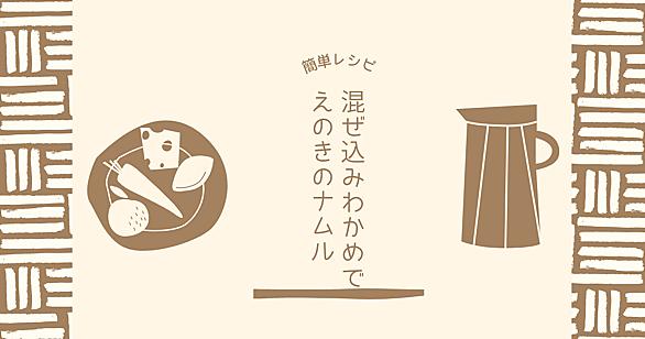 エノキダケ リステリア