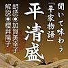 聞いて味わう「平家物語」平清盛~栄光への道と翳り~
