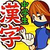 中学生漢字(手書き&読み方)-高校受験漢字勉強アプリ