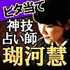 極レア占い【神技占い師 瑚河慧】