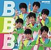 Boys Be Brave〜1万回の勇気〜