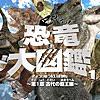 恐竜大図鑑vol.1 フル版