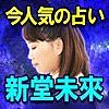 予約殺到の占い師【新堂未來の占い】