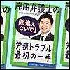 岸田弁護士の間違えないで!『労務トラブル最初の一手』