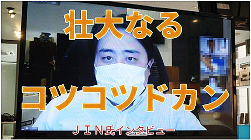 「壮大なる コツコツドカン」JIN氏 FX特別インタビュー