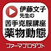 伊藤文子先生の苦手克服講座(薬物動態)