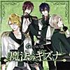 TSUKIPRO THE ANIMATION 主題歌④ Growth「魔法のキズナ」