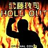 武藤敬司 HOLD OUT ORIGINAL COVER