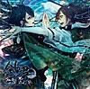 「桜河」〜鈴懸〜