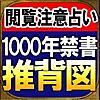 占い禁書解禁【㊙指定占い 推背図】占い師 深川宝琉