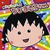 アララの呪文 (feat. 爆チュー問題)