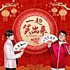 一起笑出來(賀歲版) (feat. 成龍) [with 蔡徐坤]