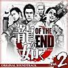 龍が如く OF THE END オリジナルサウンドトラック Volume2