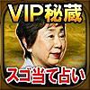 占い界の的中母【VIP秘蔵占い師/伊藤玉稀】ズバ当て占い