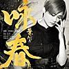 咏春 (电影《叶问4》主题曲)