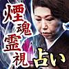 TV絶賛マジ当たり占い【煙魂霊視占い】占い師・浅香麗