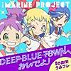 Deep Blue Townへおいでよ - Single