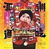 Makudonarudo (東京盆踊) [feat. 二宮芽生]