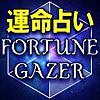運命占い【fortune gazer】占い師・人気占い続々