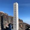最終調整 富士山登山