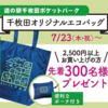 「千枚田」で「オリジナルエコバッグ」がもらえるイベントが開催中です