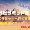 """【知ってましたか!?】エジプトのカイロには""""隠れピラミッド""""があるんです!赤&屈折ピラミッド完全マニュアル!!"""