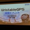 GPS機能付きランニングウォッチ「WristableGPS」(リスタブルGPS)ブロガーイベント