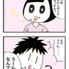 恋バナしよーぜ!