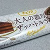 森永乳業「チェリオ 大人の濃厚ザッハトルテ」はラム酒の味がする生チョコ入りの本格派!