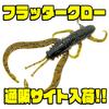 【Culprit】大きい2本の爪が特徴のクローワーム「フラッタークロー」通販サイト入荷!