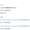 2021年4月のWindows Update