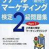 【リテールマーケティング(販売士)検定2級】たった1週間で合格するためのおすすめの問題集とその勉強法