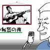 【予約満席】中川五郎、ディランを歌う秘密の夜