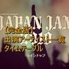 【完全版】JAPAN JAM2019出演アーティスト・タイムテーブル一覧!詳細情報も紹介!