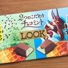 【チョコミン党2020】不二家<LOOK 2つのこだわりチョコミント>