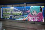 『Tokyo Game Show 2017』に行ってきました