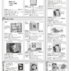 2019年11月、日本折紙協会2階 定期講習会のご案内