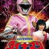 産経ニュース「憧れの戦隊ピンクは埼玉在住! 30年前の撮影秘話が次々と…」意外な事実。