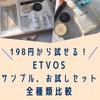 198円から!エトヴォスのファンデーションお試しセット全部比較。取扱店舗も調査!