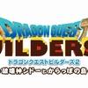 PS4/Switch『ドラゴンクエストビルダーズ2』の公式サイトがオープン!