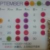 2016年9月の営業カレンダー