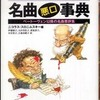『名曲悪口事典』ニコラス・スロニムスキー編(音楽之友社)
