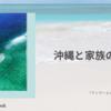 沖縄と家族の物語/「アンマーとぼくら」有川浩