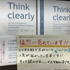 Think clearlyシンククリアリーの書評・レビュー   読めば差がつく